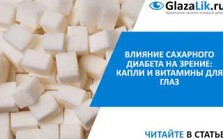 Болят глаза при сахарном диабете что делать
