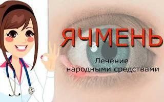 Ячмень на глазу как лечить календулой