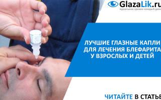 Блефарит и конъюнктивит у детей