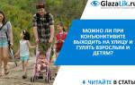 Конъюнктивит у ребенка можно ли гулять на улице летом