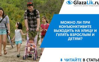 Можно гулять с конъюнктивитом детям летом