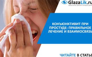 Чем лечить конъюнктивит при простуде у детей