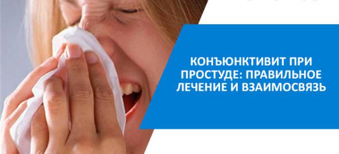 Насморк и конъюнктивит у взрослого как лечить