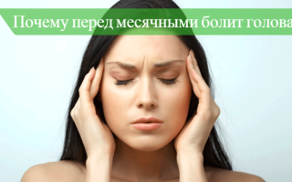 Перед месячными болит голова и глаза