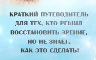 Методика лечения косоглазия по поспелову