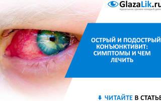 Подострый конъюнктивит обоих глаз осложнения