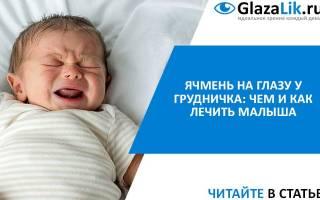Чем лечить ячмень на глазу у ребенка до года