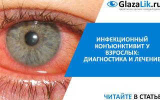 Конъюнктивит глаз это инфекционное заболевание