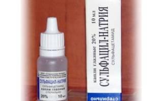 Альбуцид при конъюнктивите у грудничка
