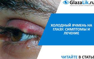 Как лечить холодный ячмень на глазу?